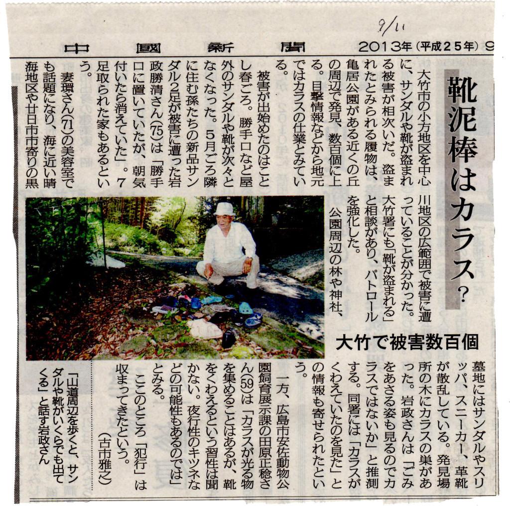 記事(13年9月11日)